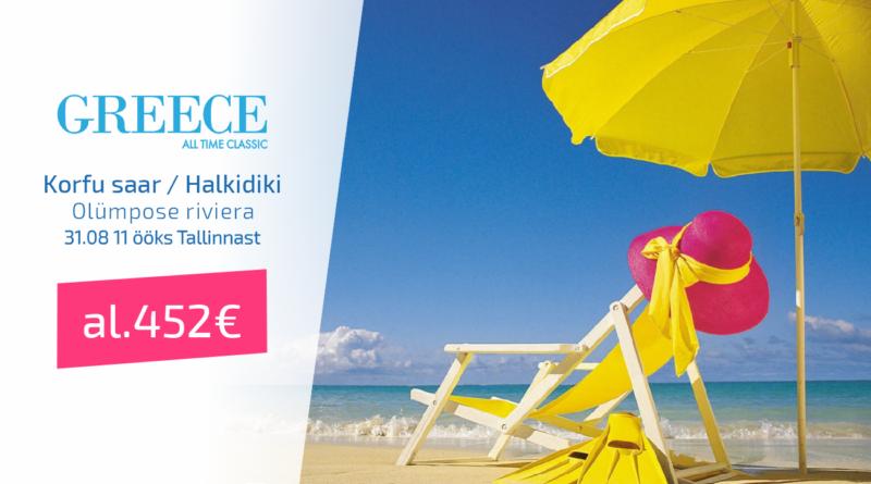 31.08 Korfu saar ja Halkidiki poolsaar Kreekas,11 ööks Tallinnast al. 452 EUR